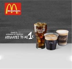 Προσφορές από McDonald's στο φυλλάδιο του McDonald's ( Λήγει αύριο)