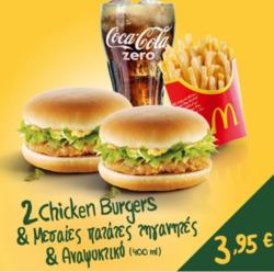 Εστιατόρια προσφορές στον κατάλογο McDonald's σε Κάλυμνος