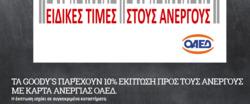 Προσφορές από Goody's στο φυλλάδιο του Χίος