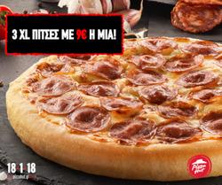 Προσφορές από Pizza Hut στο φυλλάδιο του Αθήνα