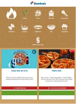 Λήμνος προσφορές στον κατάλογο Εστιατόρια σε Domino's Pizza ( Πριν από 2 ημέρες )