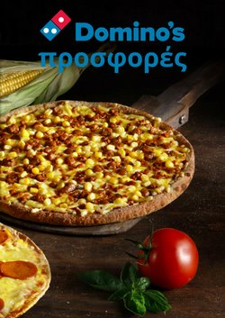 Προσφορές από Domino's Pizza στο φυλλάδιο του Domino's Pizza ( Δημοσιεύτηκε εχθές)