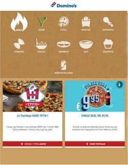 Καλαμάτα προσφορές στον κατάλογο Εστιατόρια σε Domino's Pizza ( 30+ ημέρες )
