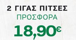 Εστιατόρια προσφορές στον κατάλογο Benvenuto σε Αθήνα