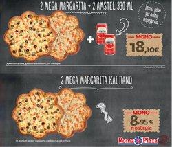 Προσφορές από Roma Pizza στο φυλλάδιο του Roma Pizza ( 24 ημέρες)