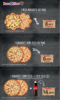 Προσφορές από Εστιατόρια στο φυλλάδιο του Roma Pizza ( Δημοσιεύτηκε εχθές)