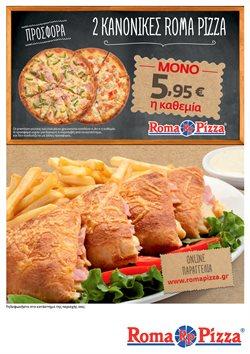 Κατερίνη προσφορές στον κατάλογο Εστιατόρια σε Roma Pizza ( 30+ ημέρες )