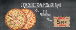 Προσφορές από Roma Pizza στο φυλλάδιο του Θεσσαλονίκη