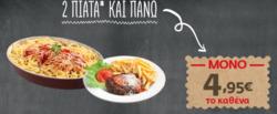 Εστιατόρια προσφορές στον κατάλογο Roma Pizza σε Αθήνα