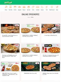 Κατερίνη προσφορές στον κατάλογο Εστιατόρια σε Pizza Fan ( 4 ημέρες )