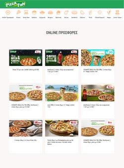 Κατάλογος Pizza Fan ( 19 ημέρες)