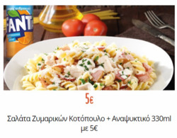 Εστιατόρια προσφορές στον κατάλογο Pizza Fan σε Περιστέρι
