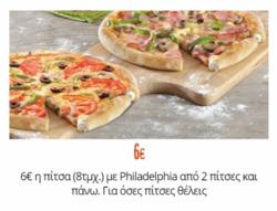 Προσφορές από Pizza Fan στο φυλλάδιο του Καισαριανή