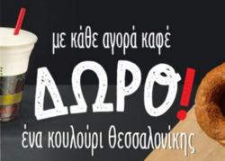Προσφορές από Everest στο φυλλάδιο του Αθήνα