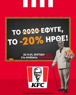 Κατάλογος KFC ( 13 ημέρες )