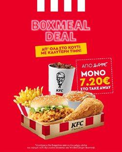 Κατερίνη προσφορές στον κατάλογο Εστιατόρια σε KFC ( 4 ημέρες )