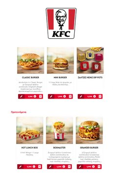 Κατάλογος KFC ( Πριν από 3 ημέρες )