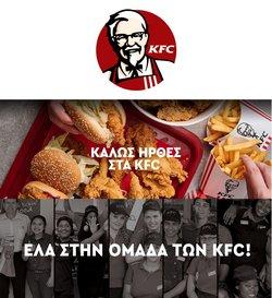 Προσφορές από KFC στο φυλλάδιο του KFC ( Δημοσιεύτηκε σήμερα)