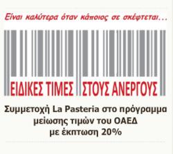 Προσφορές από La Pasteria στο φυλλάδιο του Αθήνα