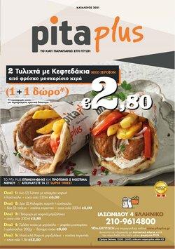 Προσφορές από Εστιατόρια στο φυλλάδιο του Pita Plus ( 30+ ημέρες)