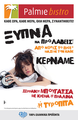 Προσφορές από Palmie Bistro στο φυλλάδιο του Αθήνα
