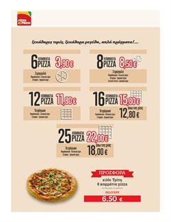 Κατάλογος Pizza Express ( 30+ ημέρες )