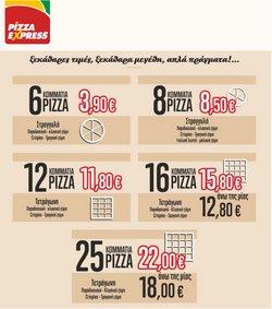 Ηράκλειο προσφορές στον κατάλογο Εστιατόρια σε Pizza Express ( Λήγει αύριο )