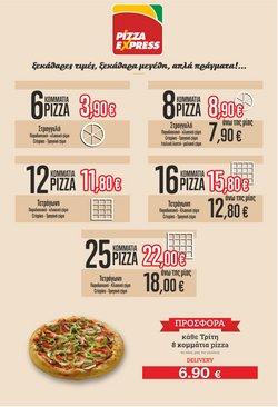 Προσφορές από Pizza Express στο φυλλάδιο του Pizza Express ( 3 ημέρες)