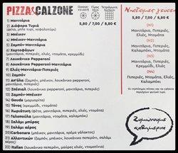 Κατάλογος Pizza Romea ( 26 ημέρες )
