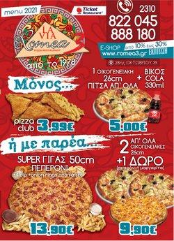 Καλαμάτα προσφορές στον κατάλογο Εστιατόρια σε Pizza Romea ( 30+ ημέρες )