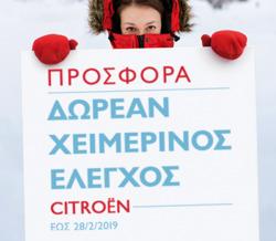 Μηχανοκίνηση προσφορές στον κατάλογο Citroen σε Πτολεμαίδα