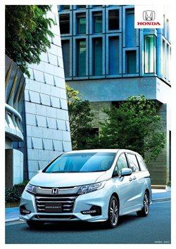 Αθήνα προσφορές στον κατάλογο Μηχανοκίνηση σε Honda ( 30+ ημέρες )