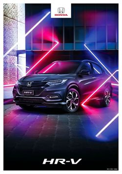 Κατάλογος Honda ( 30+ ημέρες )
