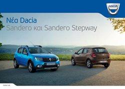 Κατάλογος Dacia σε Ηράκλειο ( 30+ ημέρες )
