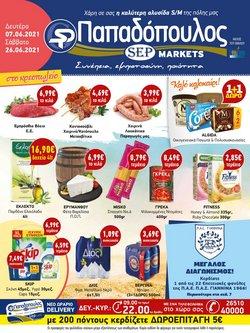 Προσφορές από Σούπερ Μάρκετ στο φυλλάδιο του Sep Markets ( 7 ημέρες)