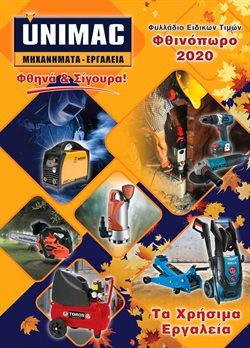 Πάργα προσφορές στον κατάλογο ΙδιοΚατασκευές σε Unimac ( Λήγει αύριο )