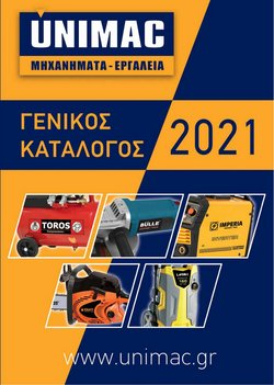 Πειραιάς προσφορές στον κατάλογο ΙδιοΚατασκευές σε Unimac ( 30+ ημέρες )