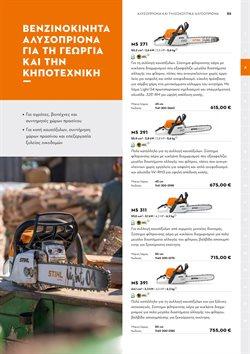 Προσφορές από ΙδιοΚατασκευές στο φυλλάδιο του Stihl ( 30+ ημέρες )