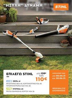 Χαλάνδρι προσφορές στον κατάλογο ΙδιοΚατασκευές σε Stihl ( 30+ ημέρες )