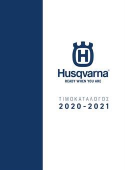 Κατάλογος Husqvarna ( 23 ημέρες )