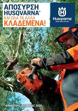 Κατάλογος Husqvarna σε Λήμνος ( Έχει λήξει )