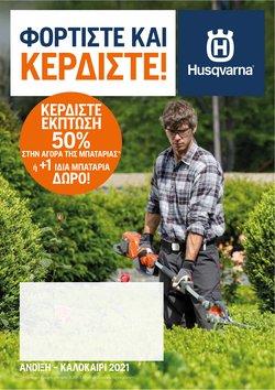 Προσφορές από ΙδιοΚατασκευές στο φυλλάδιο του Husqvarna ( 30+ ημέρες)