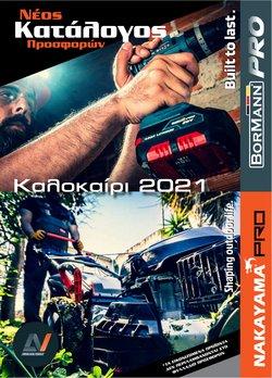 Προσφορές από ΙδιοΚατασκευές στο φυλλάδιο του Nikolaou tools ( 30+ ημέρες)