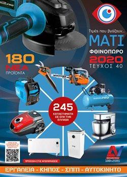 Κατερίνη προσφορές στον κατάλογο ΙδιοΚατασκευές σε Nikolaou tools ( Λήγει αύριο )