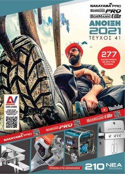Χαλάνδρι προσφορές στον κατάλογο ΙδιοΚατασκευές σε Nikolaou tools ( 30+ ημέρες )