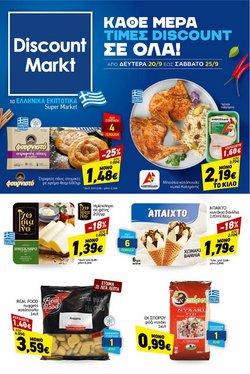 Κατάλογος Discount Markt ( Δημοσιεύτηκε εχθές)