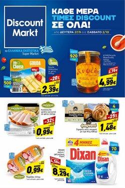 Προσφορές από Σούπερ Μάρκετ στο φυλλάδιο του Discount Markt ( 3 ημέρες)