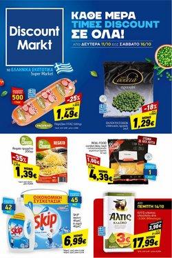 Προσφορές από Σούπερ Μάρκετ στο φυλλάδιο του Discount Markt ( Λήγει σήμερα)