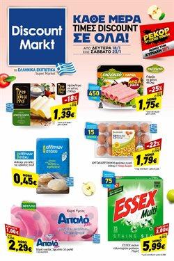 Κατάλογος Discount Markt ( Δημοσιεύτηκε εχθές )