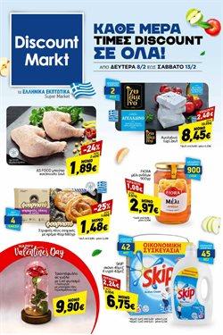 Κατάλογος Discount Markt σε Λάρισα ( Έχει λήξει )